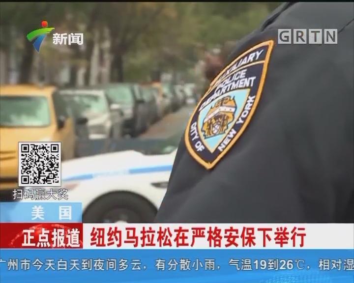 美国:纽约马拉松在严格安保下举行
