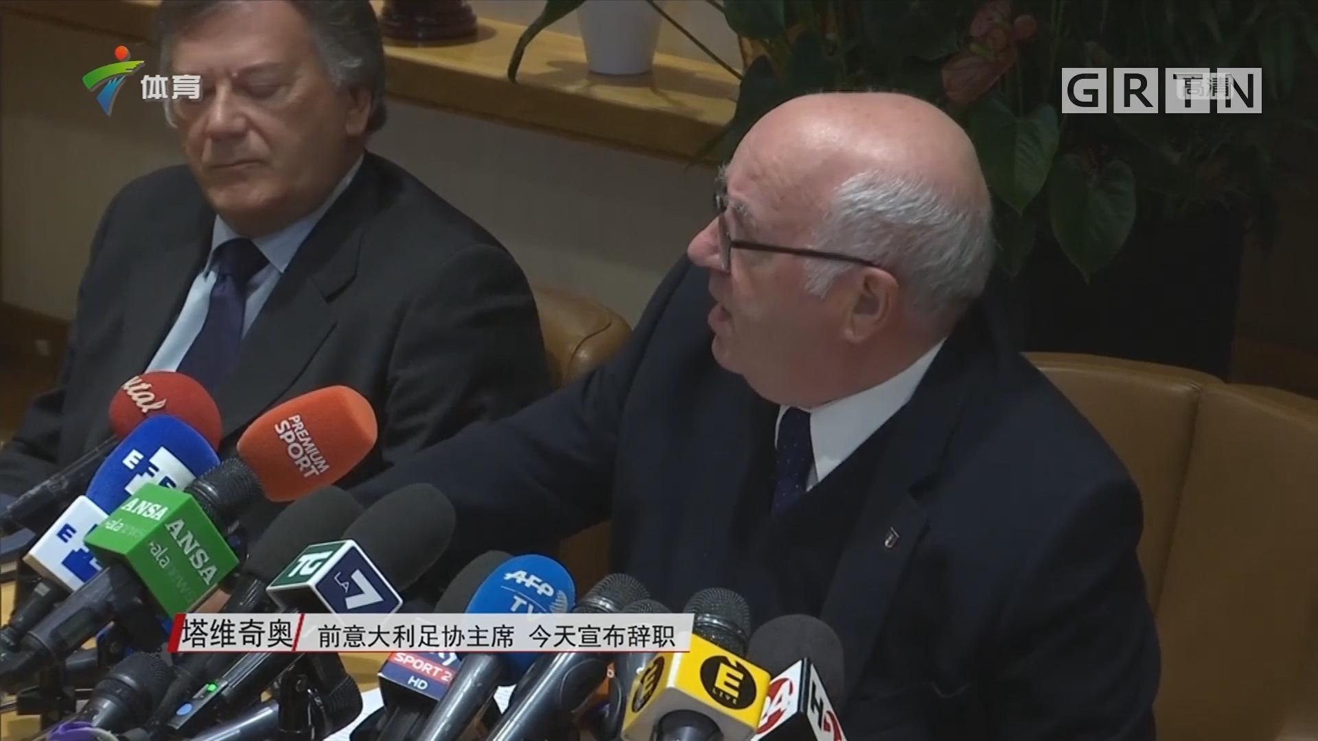 意大利足协主席宣布辞职