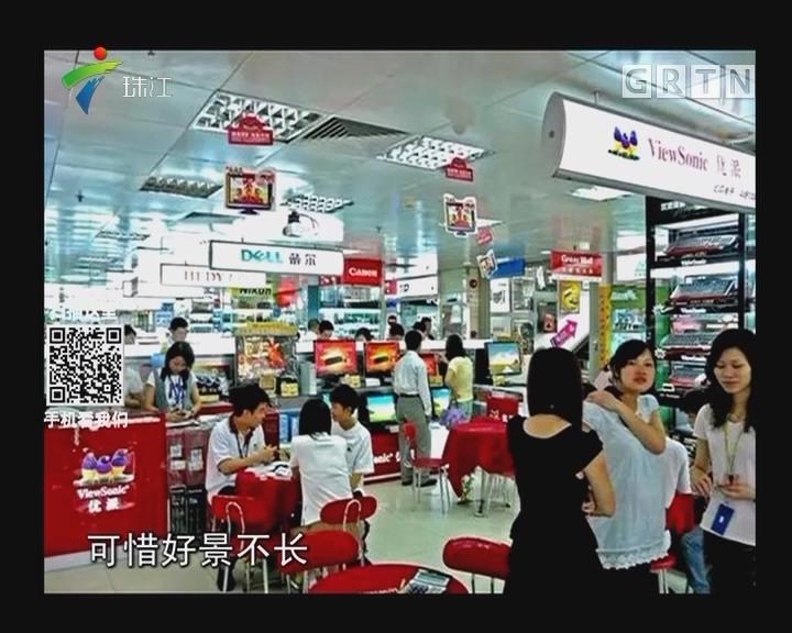 广州:电脑城将结业 传统卖场何去何从