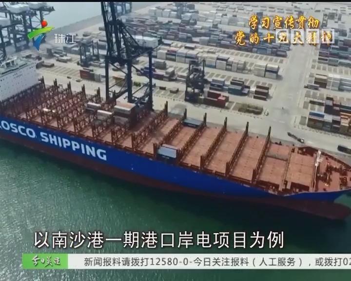 广州:南沙高压岸电投产 实现港口绿色排放