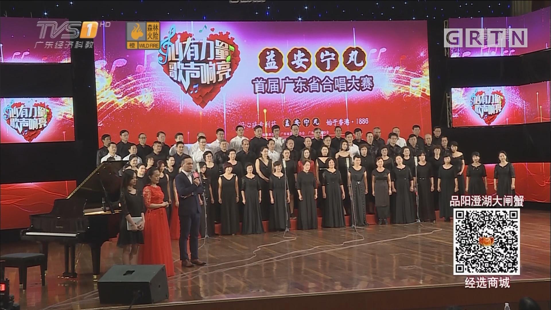 """""""心有力量 歌声响亮"""" 首届广东省合唱大赛圆满结束"""