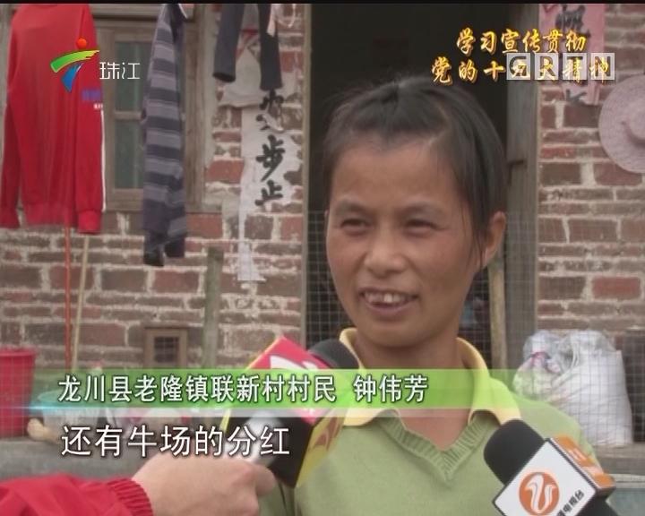 龙川:产业扶贫带动贫困户增收脱贫