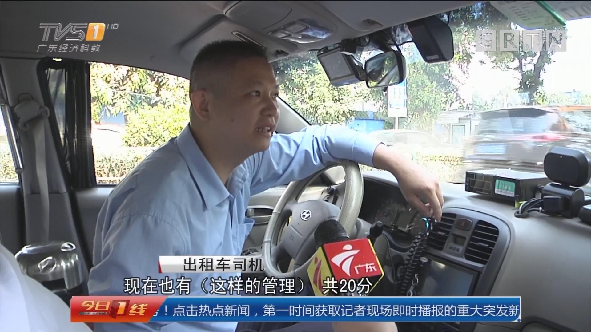 """广州:一年拒载两次 的哥要""""回炉""""重考"""