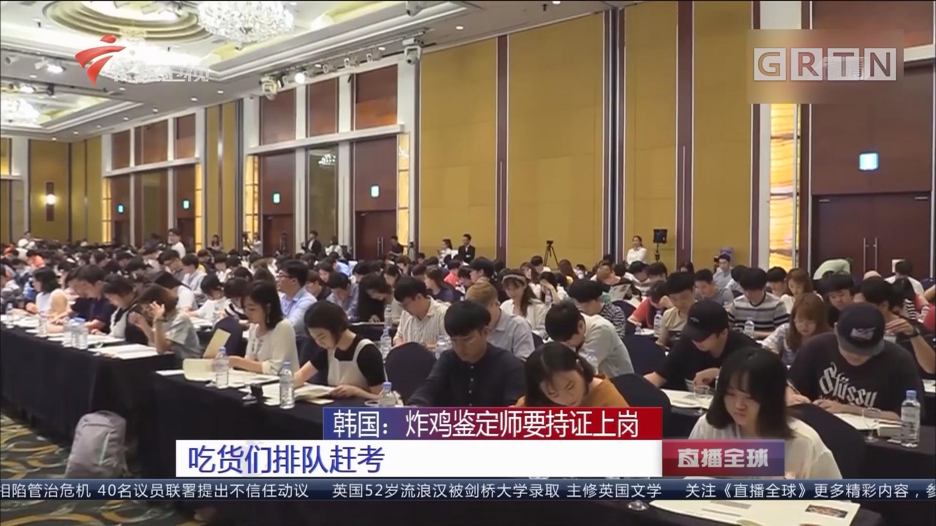 韩国:炸鸡鉴定师要持证上岗 吃货们排队赶考