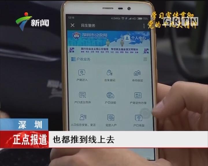 深圳:48项户政业务全面上线