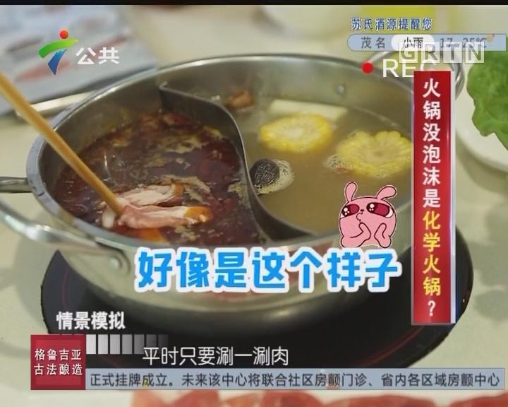 [2017-11-03]生活调查团:火锅没泡沫是化学火锅?