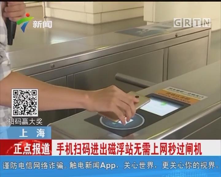 上海:手机扫码进出磁浮站无需上网秒过闸机