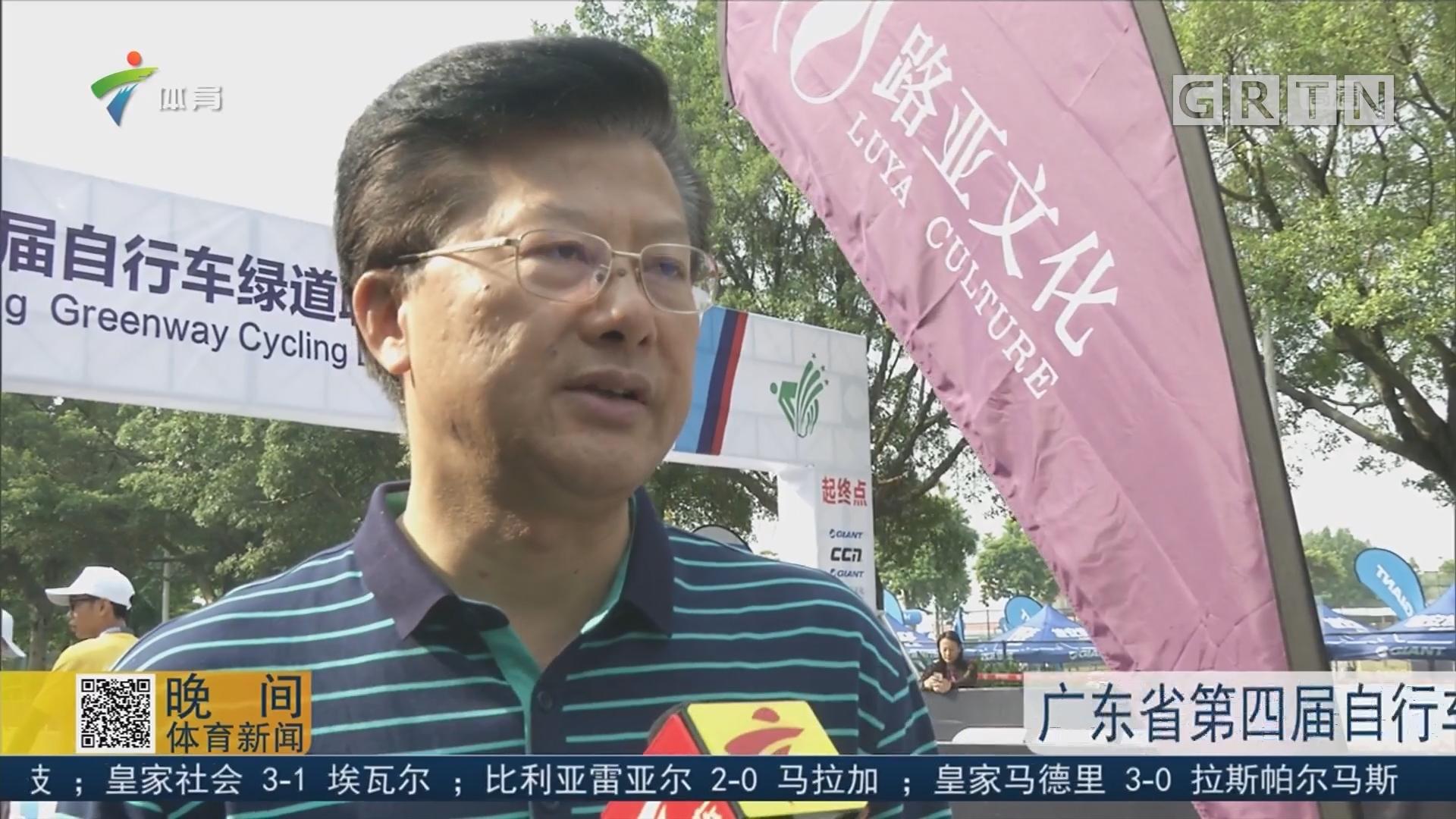 广东省第四届自行车绿道联赛在广州黄村鸣枪