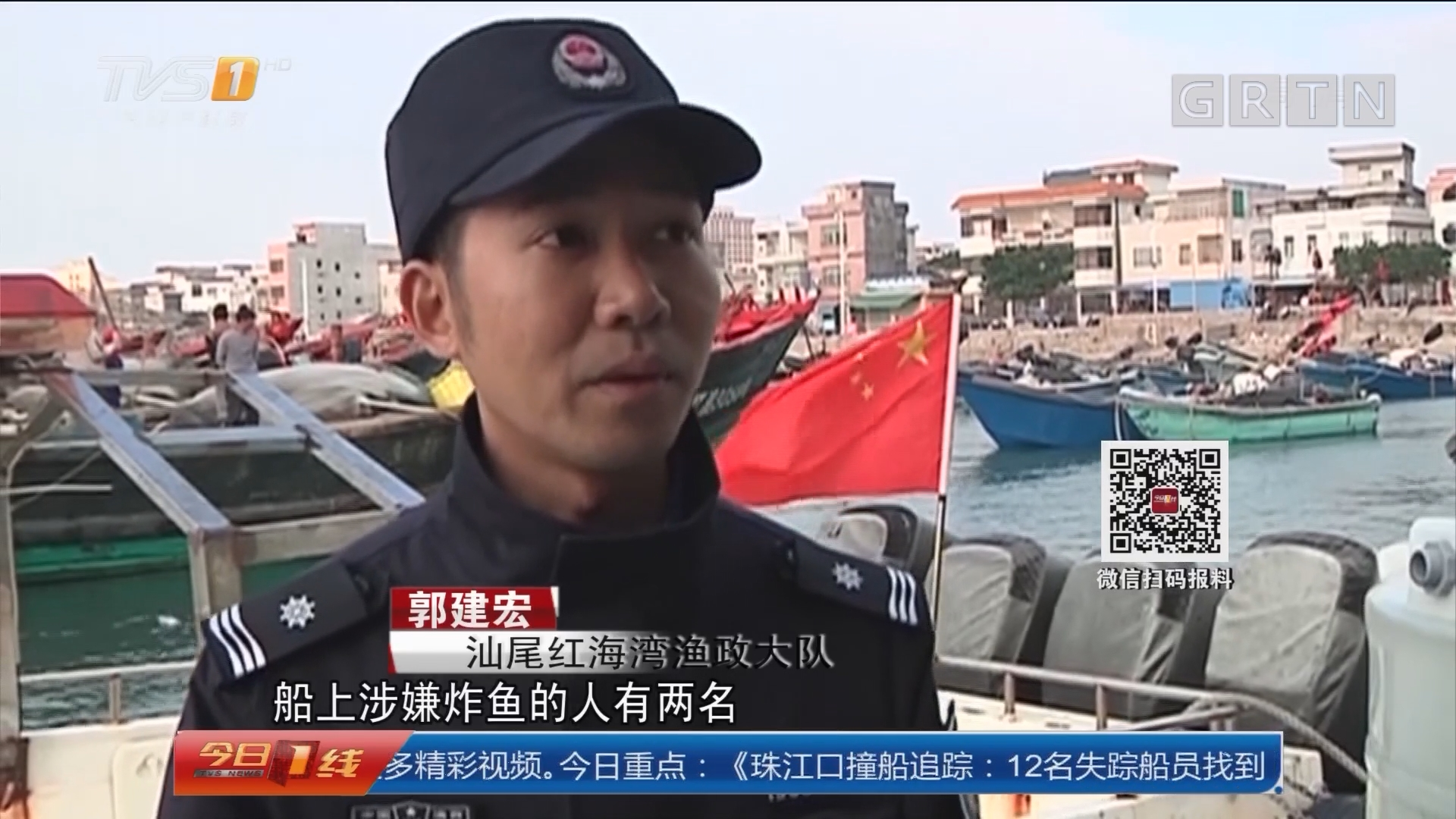 """汕尾:""""炸鱼船""""出没 钓友渔政围追堵截"""