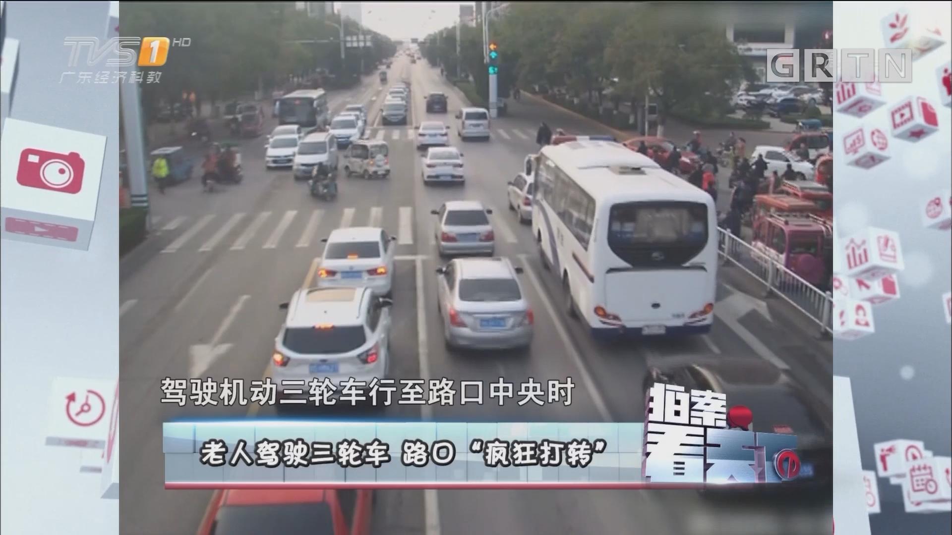 """[HD][2017-11-24]拍案看天下:老人驾驶三轮车 路口""""疯狂打转"""""""