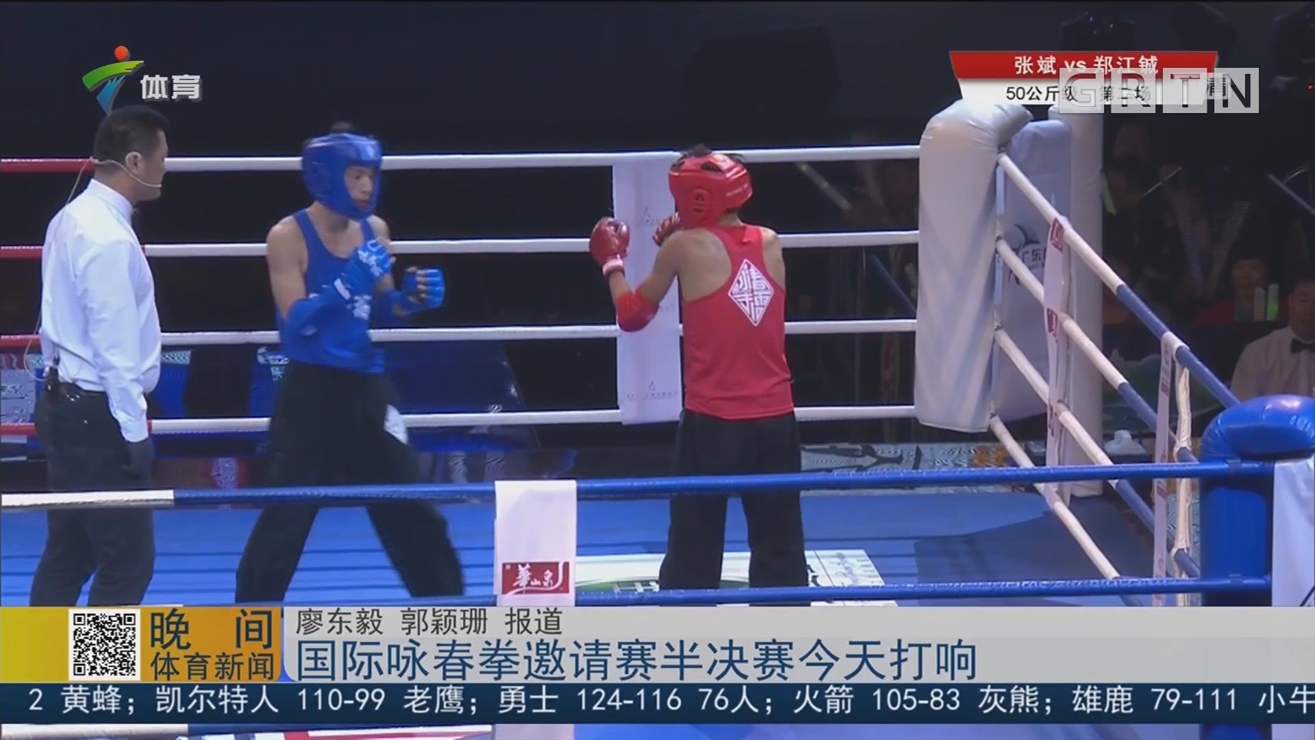 国际咏春拳邀请赛半决赛今天打响