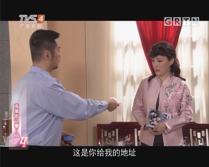 [2017-11-05]高第街记事:潘太的桃花局