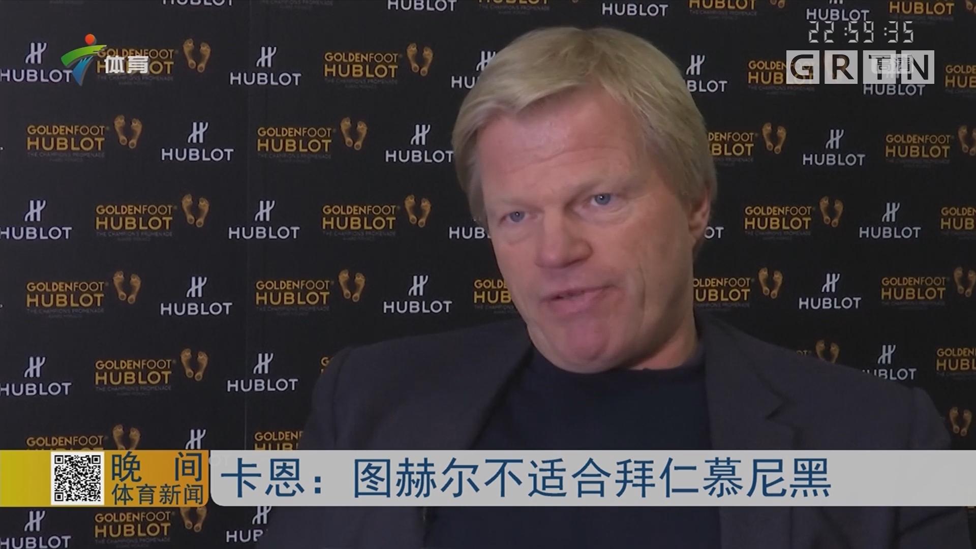 卡恩:图赫尔不适合拜仁慕尼黑