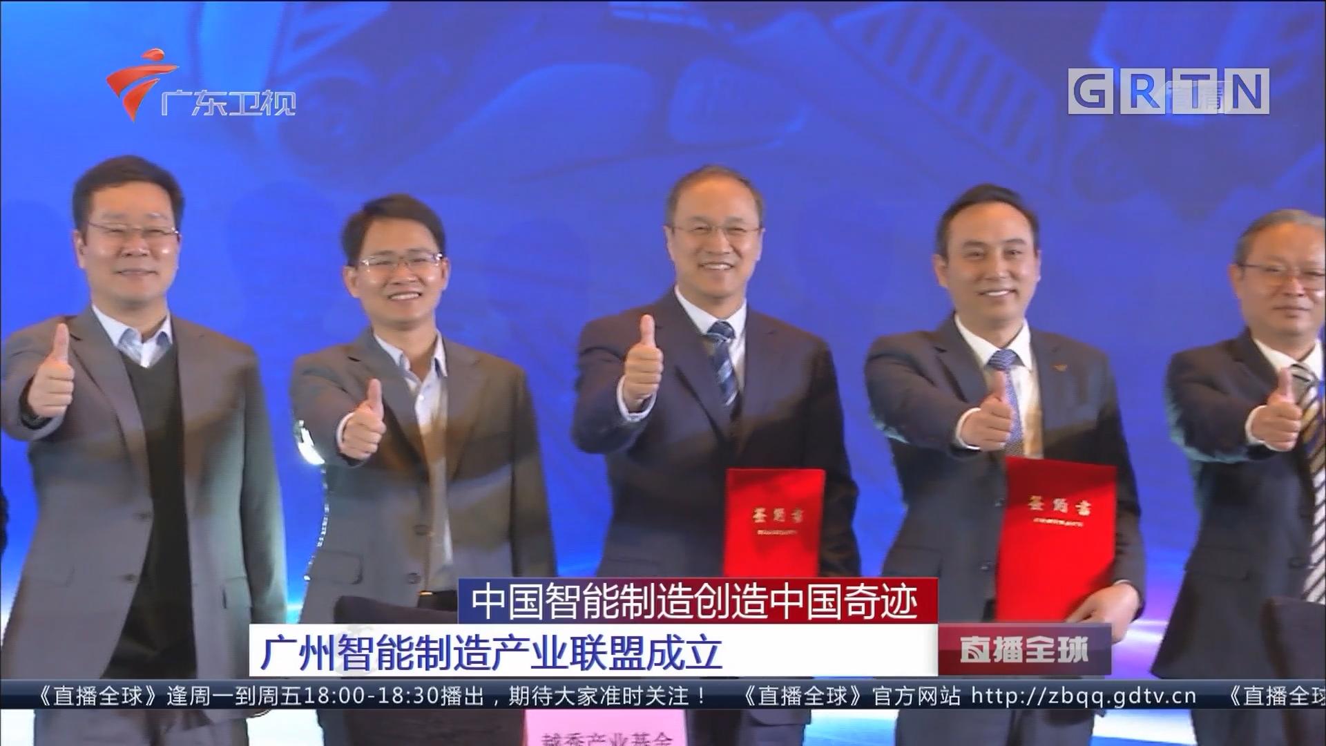 中国智能制造创造中国奇迹 广州智能制造产业联盟成立