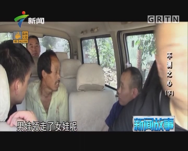 [2017-11-02]新闻故事:不测之心(下)