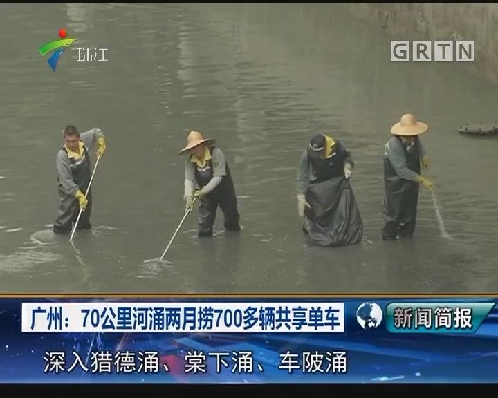 广州:70公里河涌两月捞700多辆共享单车