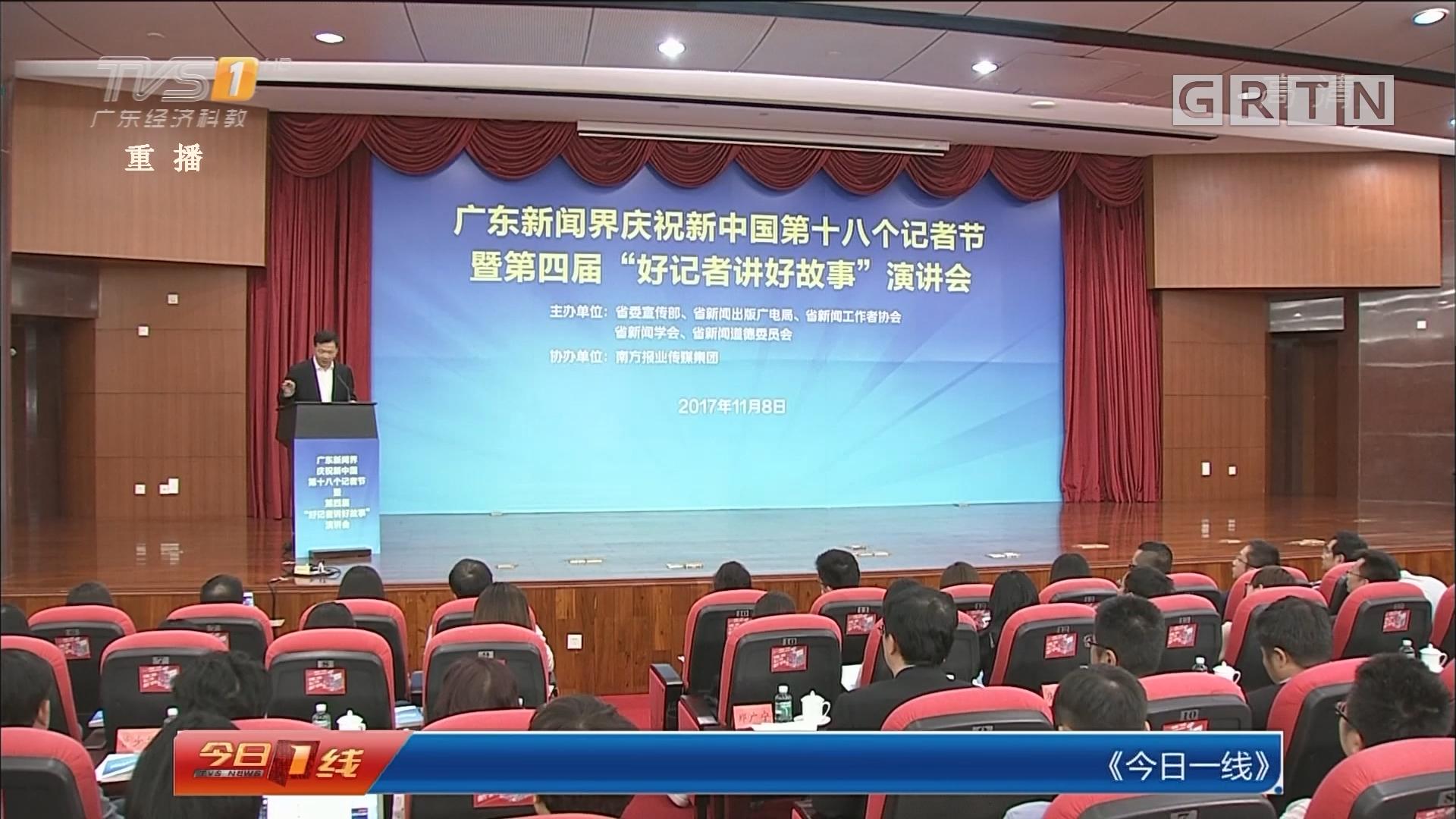 记者节:广东新闻战线 新气象新作为