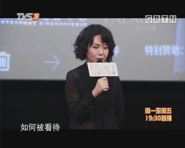 电影《嘉年华》首映 独特角度反映人性获好评