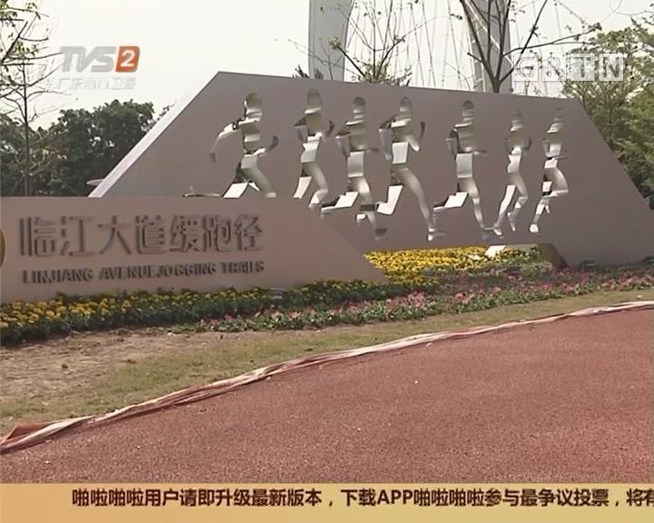 广州:广州今年新增三条景观慢跑道
