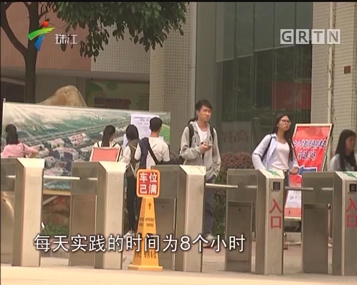 """广州:""""双11""""期间 高职生集体被安排到电商实习"""