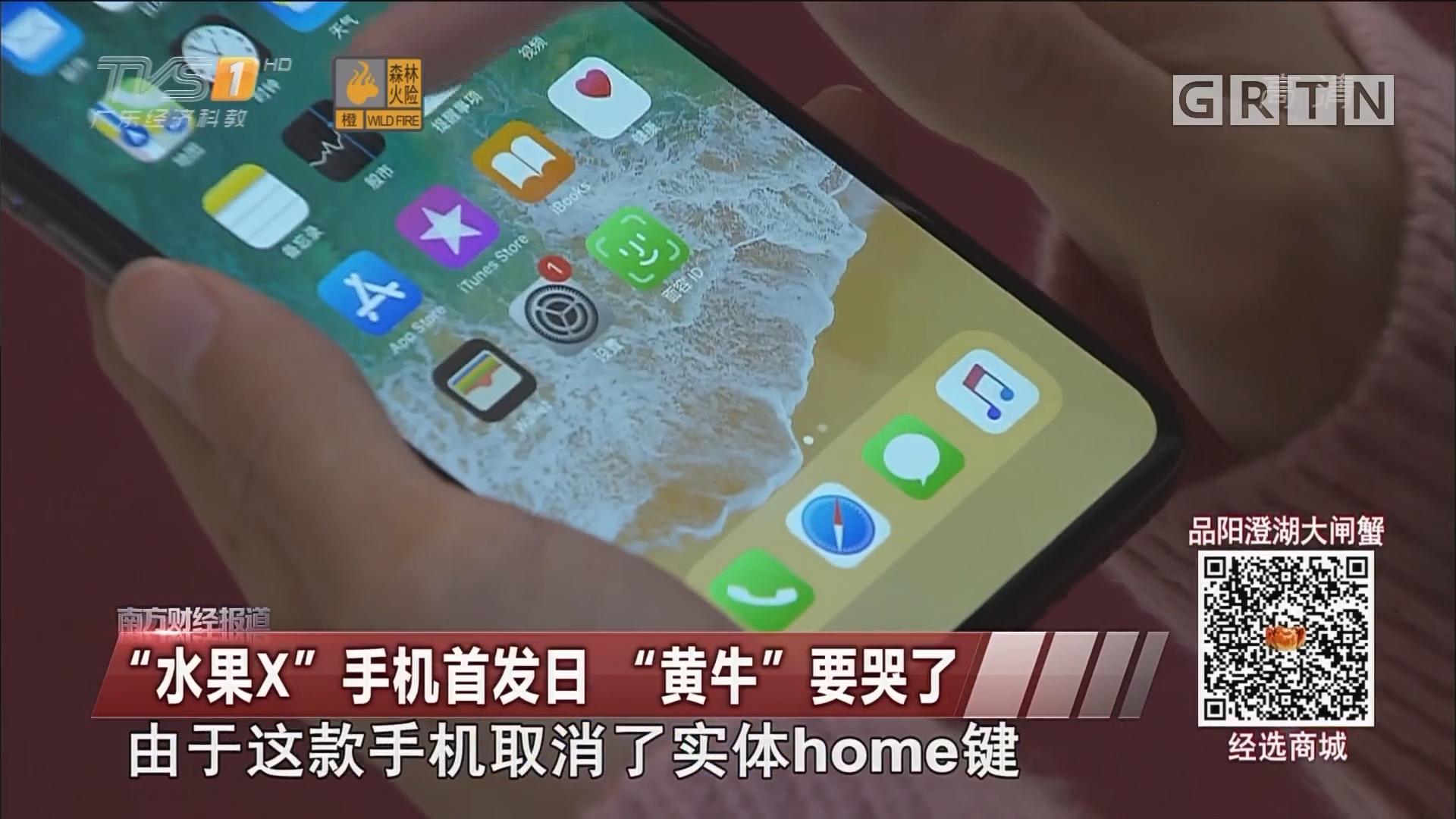 """""""水果X""""手机首发日 """"黄牛""""要哭了"""