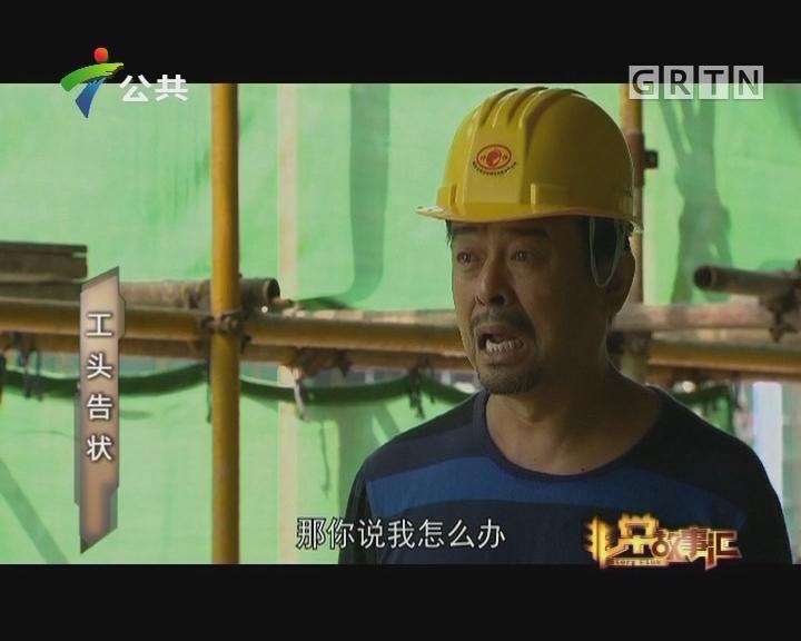 [2017-11-07]非常故事汇:工头告状