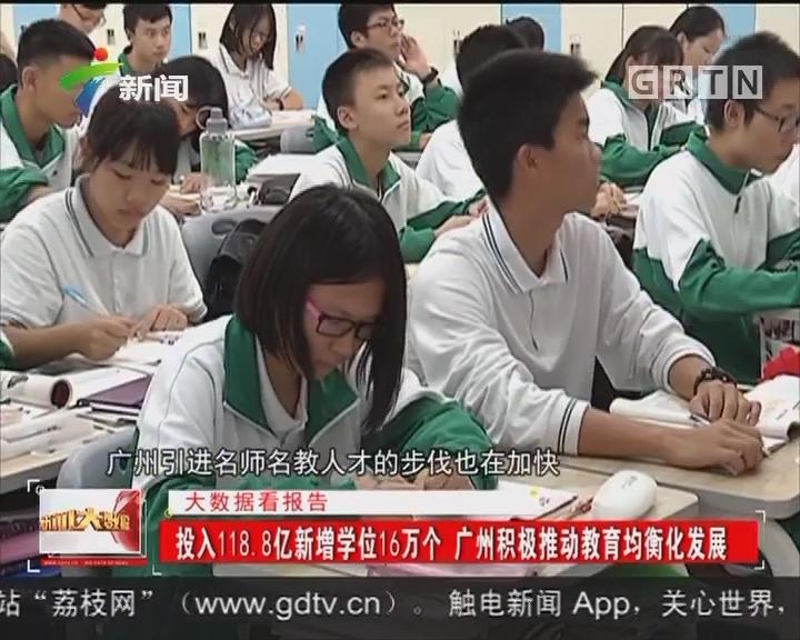 投入118.8亿新增学位16万个 广州积极推动教育均衡化发展