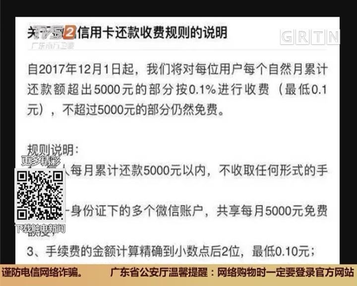 微信支付:下月起 微信还卡数超五千将收费