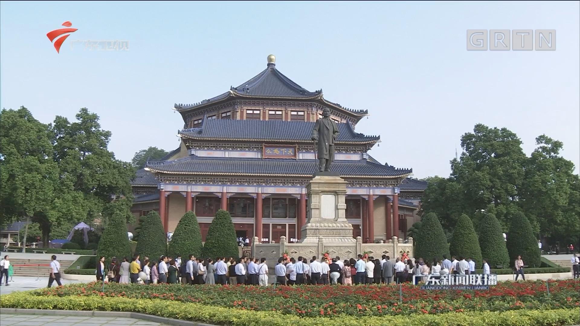 广东省各界举行仪式纪念孙中山先生诞辰151周年