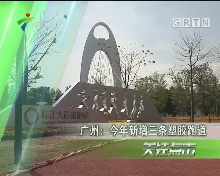 广州:今年新增三条塑胶跑道