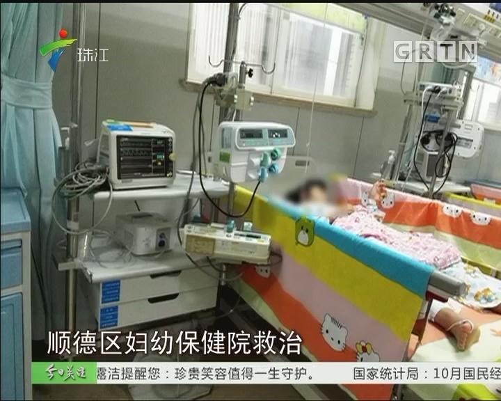 顺德:女童家中吸入氯气中毒 幸好救治及时