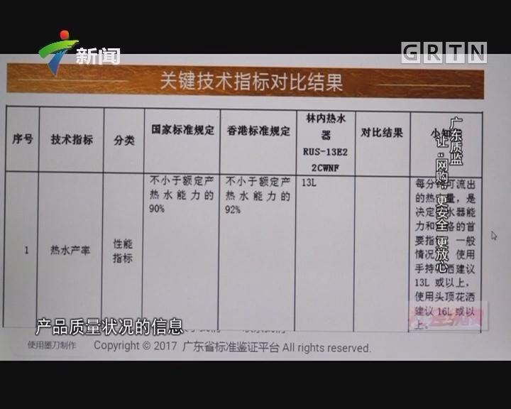 """[2017-11-27]社会纵横:广东质监 让""""网购""""更安全 更放心"""