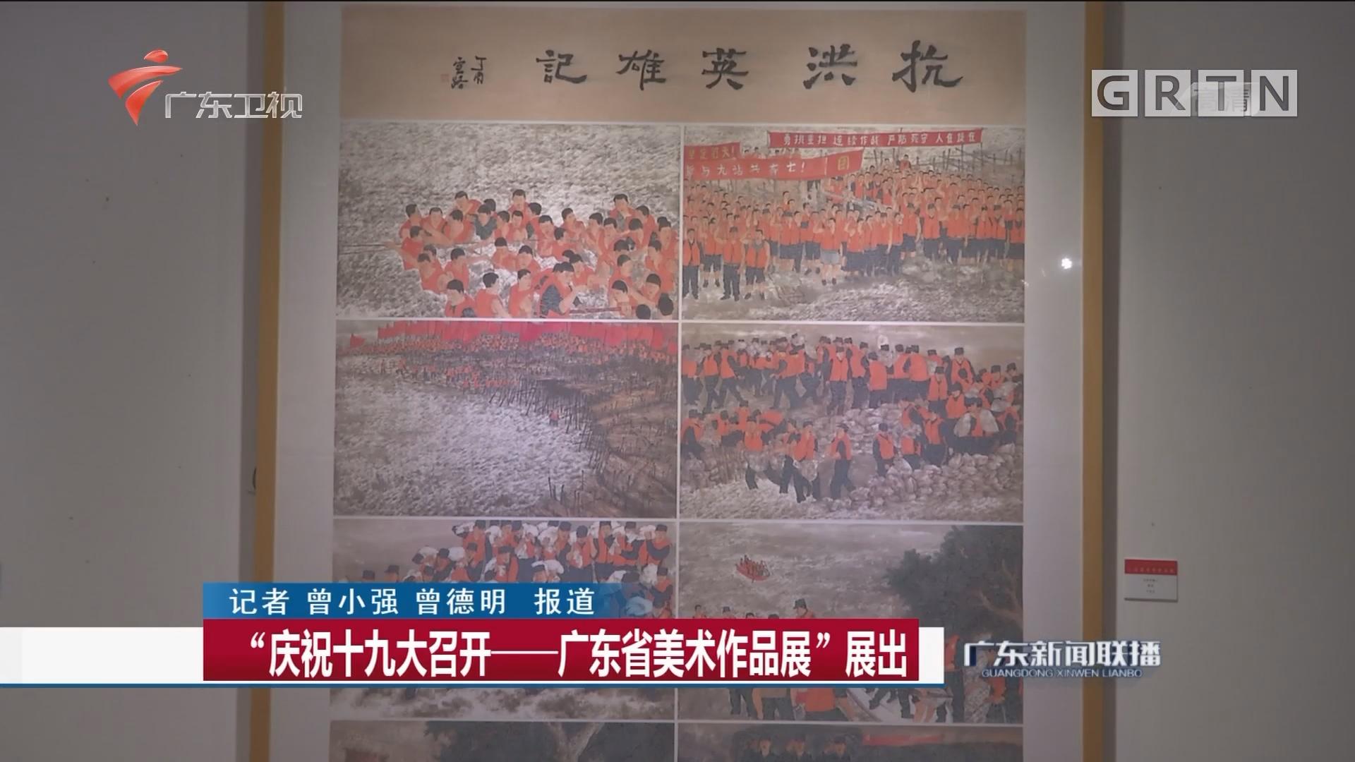 """""""庆祝十九大召开——广东省美术作品展""""展出"""