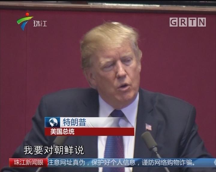 特朗普访韩 敦促大量购美国武器