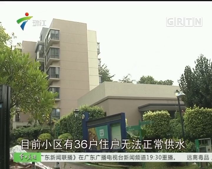 广州:小区水管爆裂 300多户用水受影响