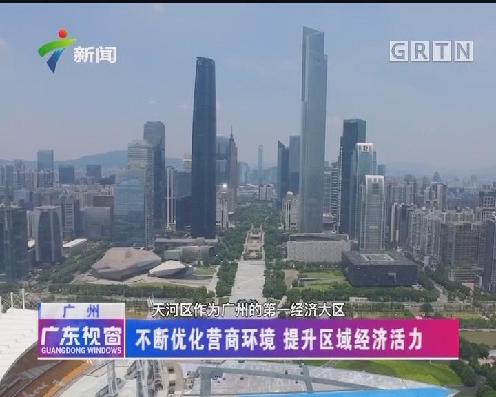 广州:不断优化营商环境 提升区域经济活力