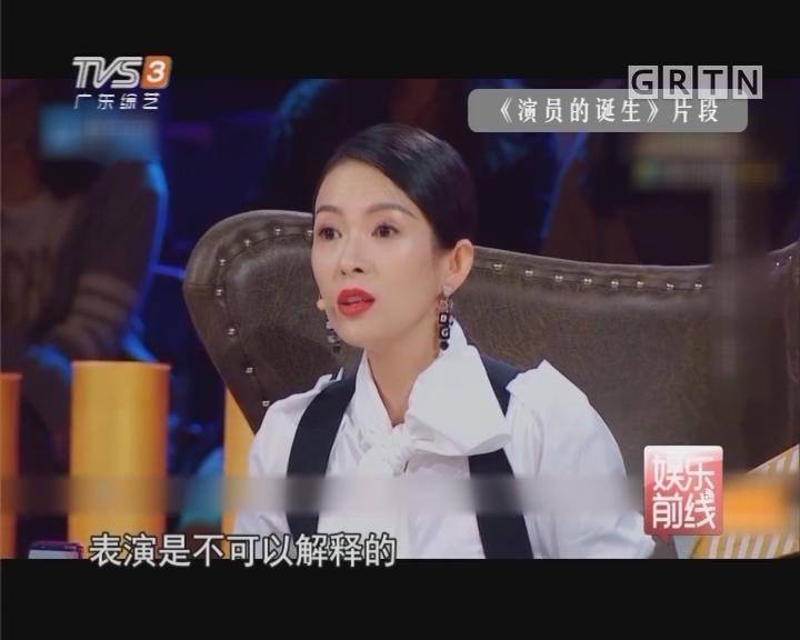 [2017-11-16]娱乐前线:杨颖要参加《演员的诞生》她能过得了章子怡这一关吗?