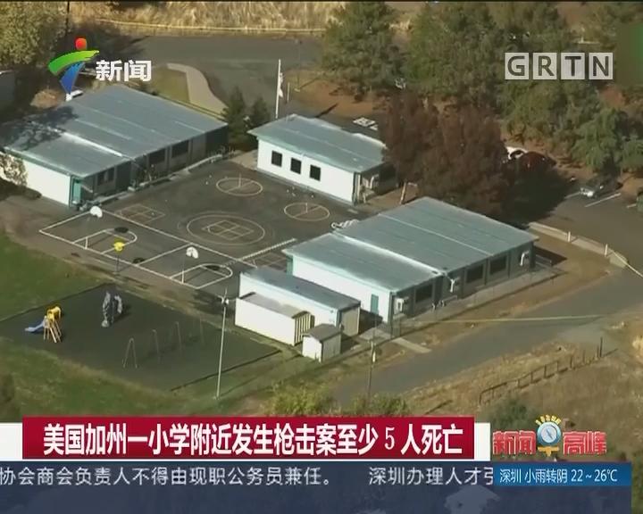 美国加州一小学附近发生枪击案至少5人死亡
