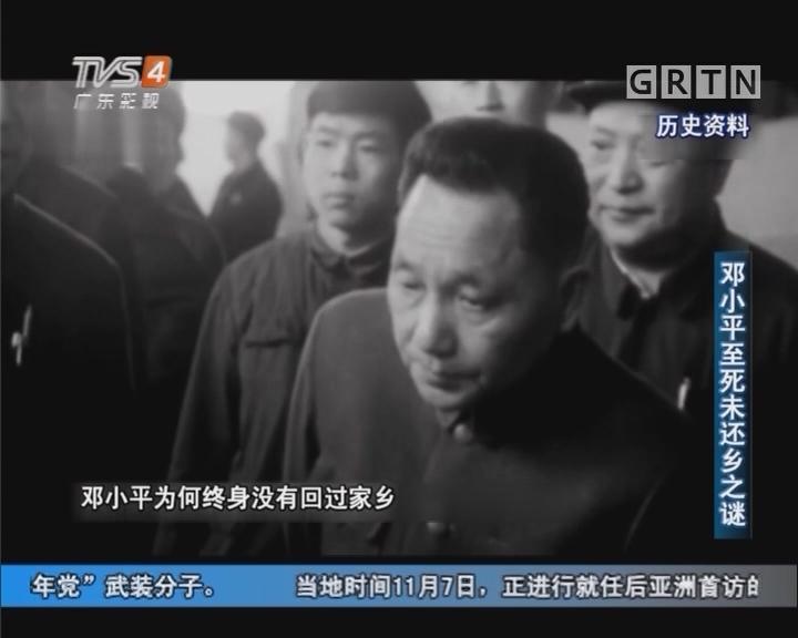 [2017-11-07]军晴剧无霸:历史钩沉:邓小平至死未还乡之谜