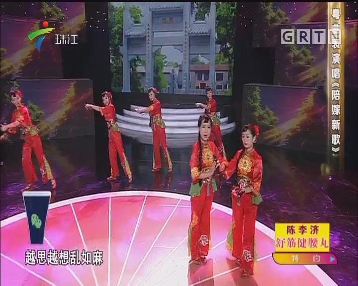 [2017-11-26]粤韵风华