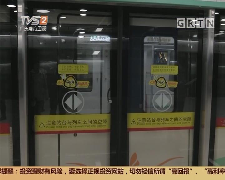 广州地铁九号线:年底即将开通 每节车厢都设轮椅区