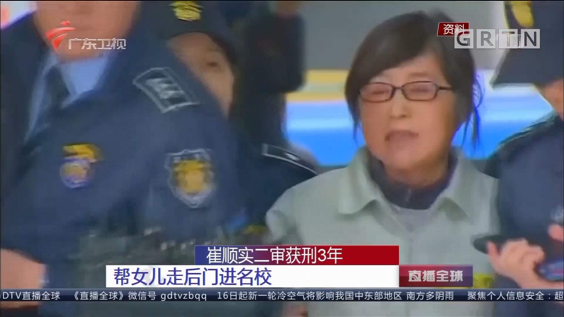 崔顺实二审获刑3年 帮女儿走后门进名校