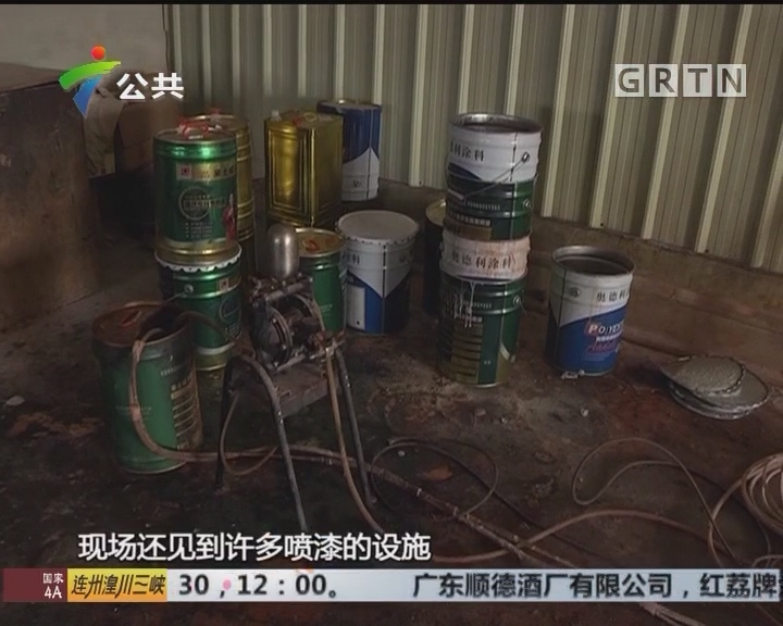 """中山:蓝天行动突击检查 企业违规排放被""""断正"""""""