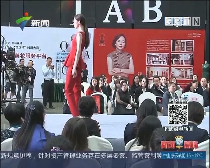 """""""丝路织梦 美动花城""""2017广州时尚产业大赛昨天启动"""