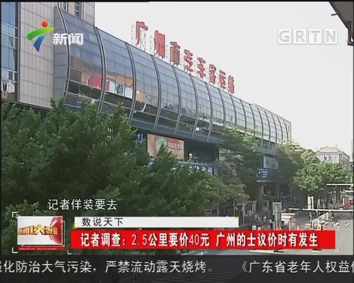 记者调查:2.5公里要价40元 广州的士议价时有发生