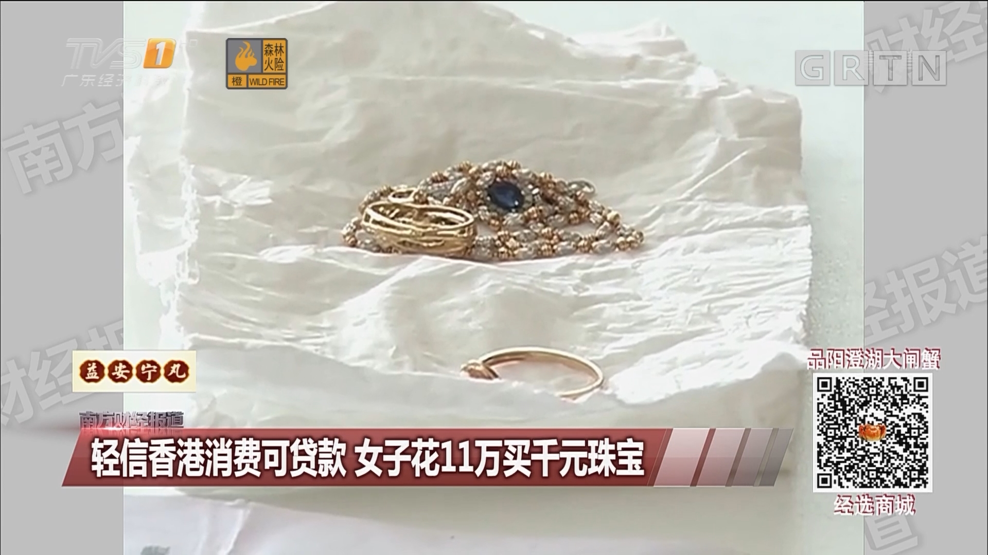 轻信香港消费可贷款 女子花11万买千元珠宝