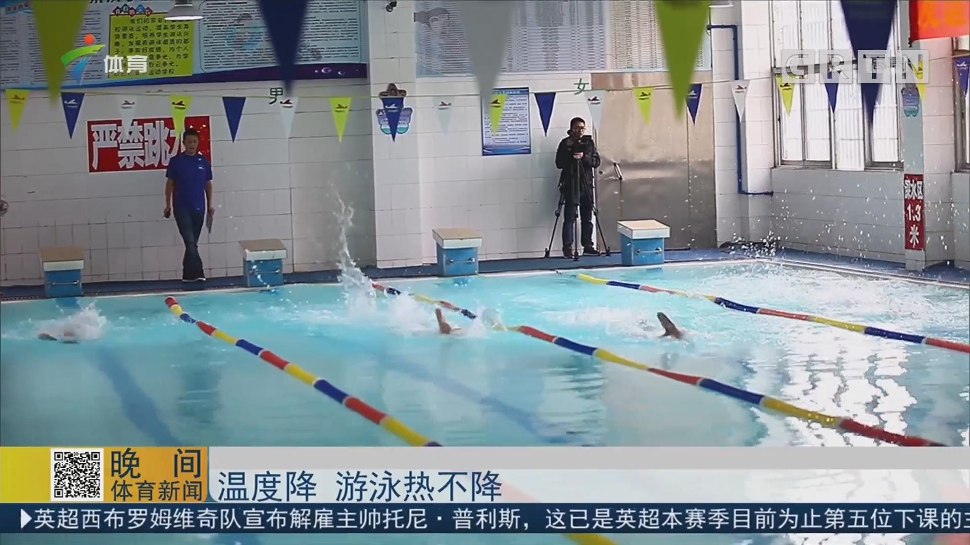 温度降 游泳热不降