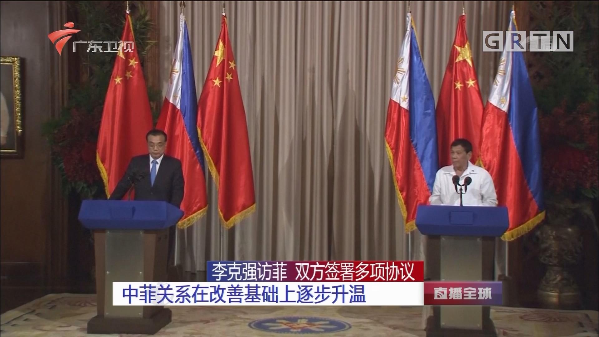 李克强访菲 双方签署多项协议:中菲关系在改善基础上逐步升温
