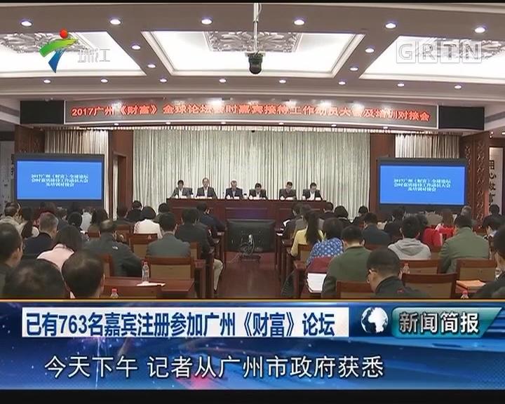 已有763名嘉宾注册参加广州《财富》论坛