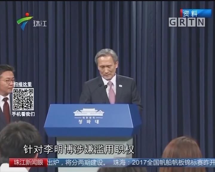 韩国前总统李明博称遭政治报复